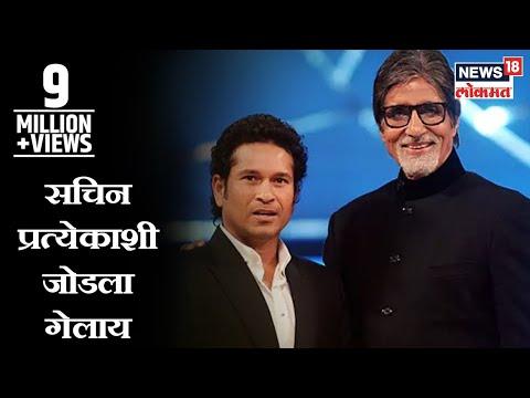 Amitabh Bachchan About Sachin Tendulkar