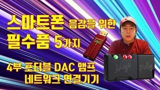[스마트폰 음감 필수품 Vol.4] 포터블 DAC AMP + 네트워크 연결기기 (feat AudioQuest Dragonfly Red, CHORD Mojo, poly)