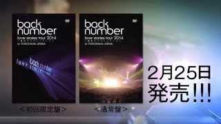 back number初のライブ映像作品! 2014年リリースの4thアルバム「ラブス...