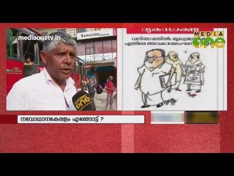 ജാതിവെറി ഛർദിക്കുന്ന ദിനപ്പത്രം | Pinarayi Vijayan | Cartoon | chief minister | News Theatre