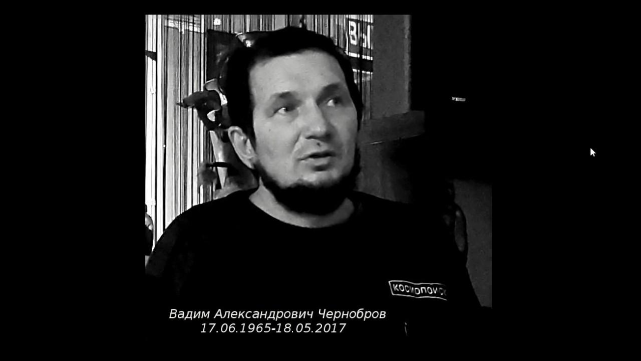 Картинки по запросу Памяти Вадима Черноброва посвящается..