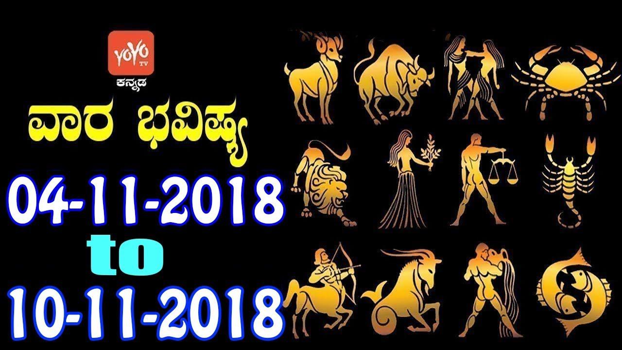 ವಾರ ಭವಿಷ್ಯ 04-11-2018 to 10-11-2018 | Weekly Astrology In Kannada 2018 | YOYO TV Kannada Astrology
