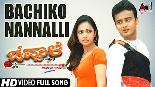 Chappale | Bachiko Nannalli | Kannada Video Song | Sunil Raoh | Richa Pallod | R.P. Patnaik