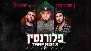 סאבלימינל והאולטראס - פלורנטין (Trap Remix)