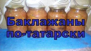 Баклажаны на зиму. Салат Баклажаны по татарски. Баклажаны рецепты
