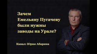 Зачем Емельяну Пугачеву были нужны заводы на Урале?