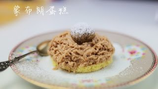 法式蒙布朗蛋糕  French mont-blanc cake recipe