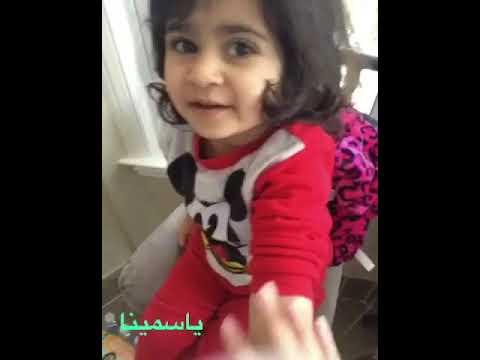 أهضم طفلة لبنانية ياسمينا