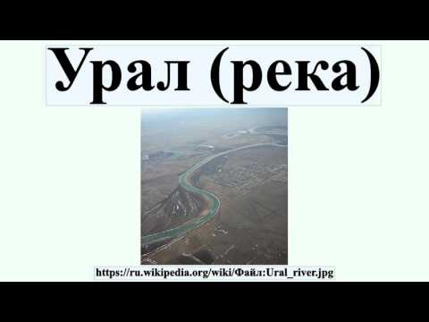 Урал (река)