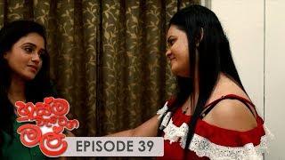 Husma Watena Mal   Episode 39 - (2019-08-18)   ITN Thumbnail