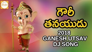 Ganesh Utsav 2018 Full DJ Song | గౌరీ తనయుడు | Vinayaka Chavithi Songs | Ganesh Chaturthi | Bhakti