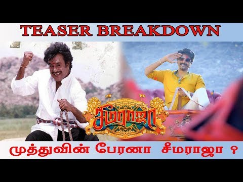 Seemaraja Official Teaser Breakdown | 24AM Studios | Sivakar
