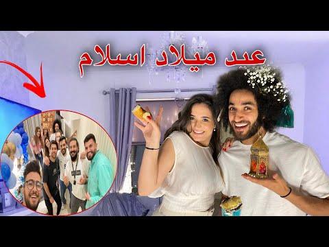 انا والشلة فاجأنا اسلام ب حفلة عيد ميلاده 🎉🥳