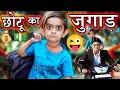 CHOTU KA JUGAAD | छोटू का जुगाड़ | Khandesh Comedy 2018| Shafik Chotu