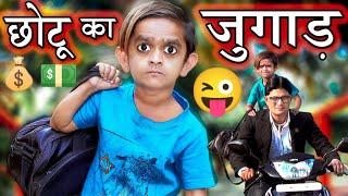 Chotu Dada ka Gaon | छोटु दादा का गाँव | Khandesh Hindi Comedy Video | Chotu comedy