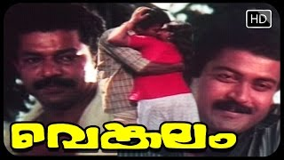 Malayalam full movie Venkalam   Malayalam classic movie   Murali, Manoj K Jayan, Urvashi movies
