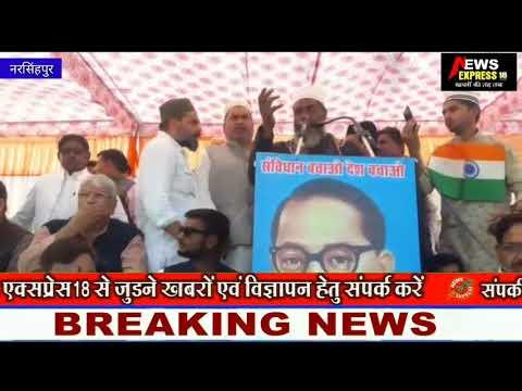 नरसिंहपुर/ नागरिकता संशोधन बिल सी ए और एन आर सी के विरोध में सड़कों पर उतरा मुस्लिम समुदाय
