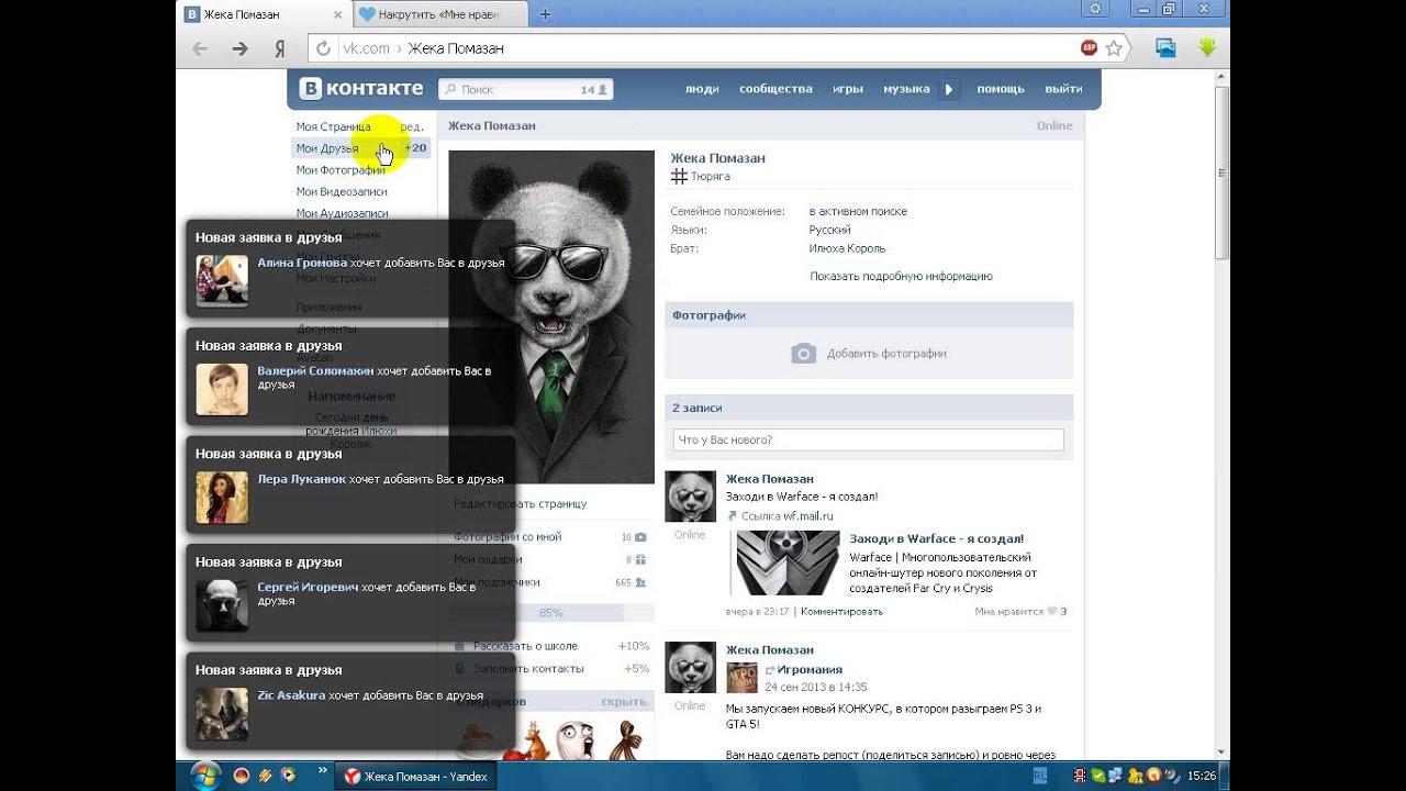как набрать много лайков на фото вконтакте
