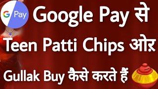 How To Buy Teen Patti Chips And Gullak Using Google Pay 🔥🔥 screenshot 4