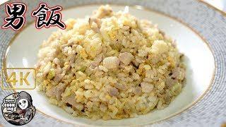 【男飯】 卵チャーハン Egg fried rice 【ラファエル Raphael cooking】【4K】