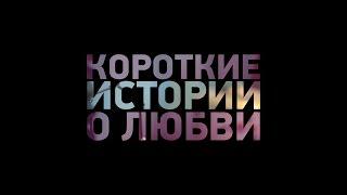 Короткие истории о любви 2 (трейлер)