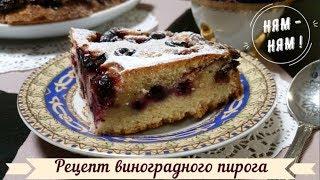 Рецепт виноградного пирога