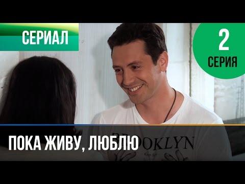 ▶️ Пока живу, люблю 2 серия - Мелодрама | Фильмы и сериалы - Русские мелодрамы