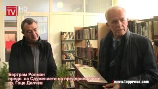 С мил жест, от библиотеката в Гоце Делчев благодариха за дарение от местния бизнес