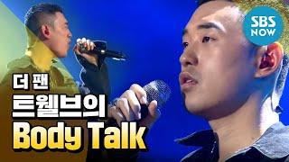 SBS [더 팬] - 화제의 영상 나만의 앵글로 보기 '트웰브' 편 / 'THE FAN' Ep. 4 Review