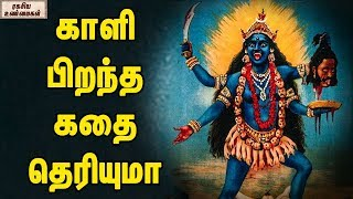 How Goddess Kali Mata originated ? || Unknown Facts Tamil thumbnail