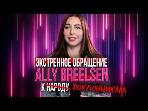 Ally Breelsen о будущем веб-сериала