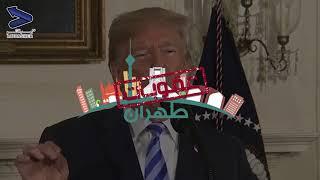فيديوجراف..كيف استقبل العالم العقوبات الأمريكية ضد إيران؟