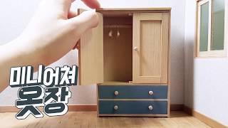 미니어쳐 옷장 만들기(+옷걸이) (doll house) DIY Miniature Wardrobe(+clothes hanger)