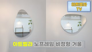아트벨라 노프레임 비정형 거울