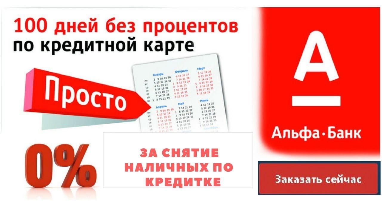Кредит наличными с плохой кредитной историей срочно rsb24.ru