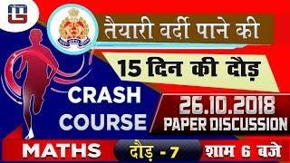 26.10.2018 Paper Discussion   UP Police कांस्टेबल भर्ती परीक्षा 2018-19   Maths   6:00 PM