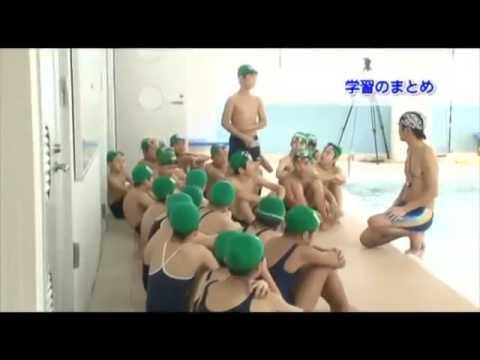 小学校高学年体育~11 水泳:文部科学省