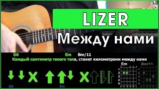 Download LIZER - Между Нами | Разбор песни на гитаре | Табы, аккорды и бой  | Без баррэ Mp3 and Videos