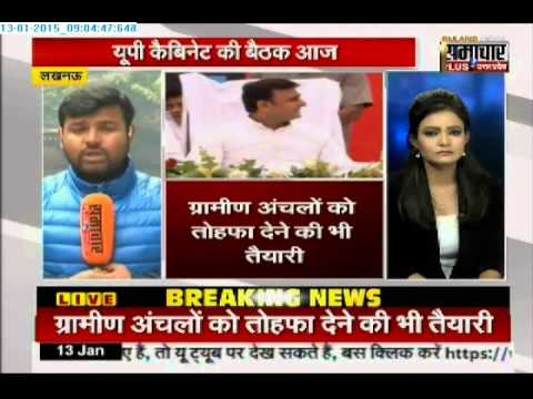 Cm Akhilesh Yadav To Lead Up Cabinet Meeting Today Youtube