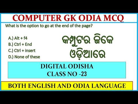 Computer Gk Odia || Odia Computer Class Live Class | CLASS NO - 24 \ Digital Odisha