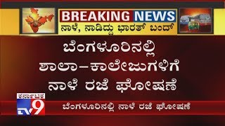 Bharath Bandh: Holiday Declared For Schools & Colleges In Bengaluru