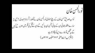 persecution of imam mahdi (AS) imam mahdi ki mukhalfat Molvi exposed