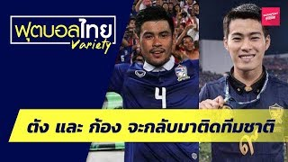 สารัช,เกริกฤทธิ์มีโอกาสกลับมาติดทีมชาติไทยอีกครั้ง | ฟุตบอลไทยวาไรตี้ LIVE 19.02.62
