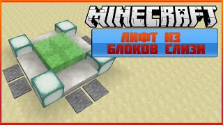 1.8 Minecraft:  Лифт из Блоков Слизи [Туториал!](Мой сервер:PLAY.BOOMC.RU Сайт Сервера: http://donate.boomc.ru Группа Сервера: http://vk.com/bmcru Лифт из Блоков Слизи - это очень..., 2015-01-14T08:05:22.000Z)