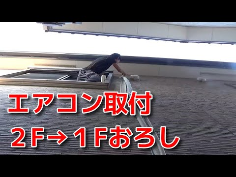 vol 41 エアコン2F→1F取付カバー有 窓乗り出し工事