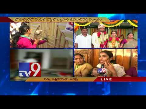 Fraud bride groom had three wives! - TV9