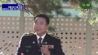 경찰 가수: 안진호 2019 전통시장 가을 축제진해 중…
