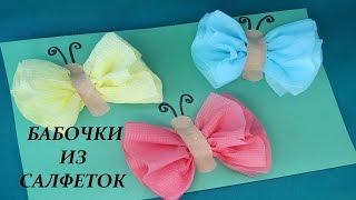 Бабочки из салфеток. Поделка для самых маленьких