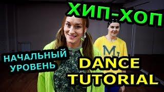 ХИП-ХОП Обучающее видео. HIP-HOP tutorial dance