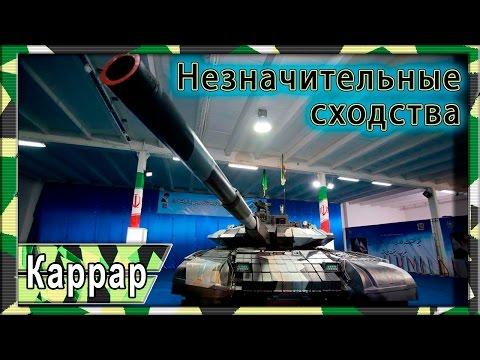 Боевые возможности иранского Танка каррар.